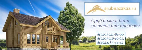 Строительство деревянных домов - наша профессия
